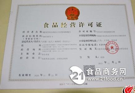 厦门食品生产经营许可证代办
