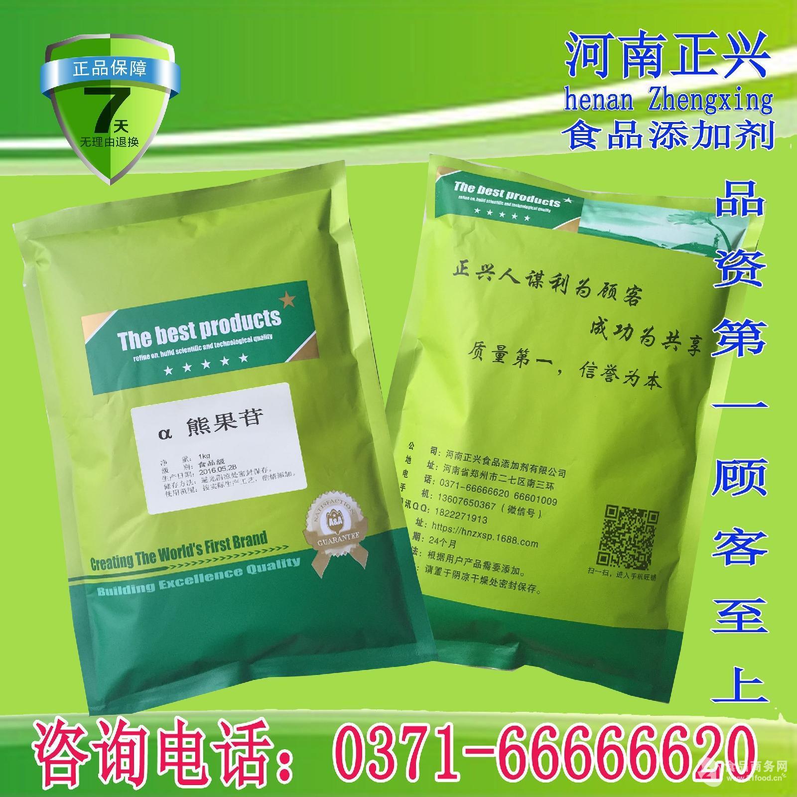 食品级 α 熊果苷 99% 熊果素