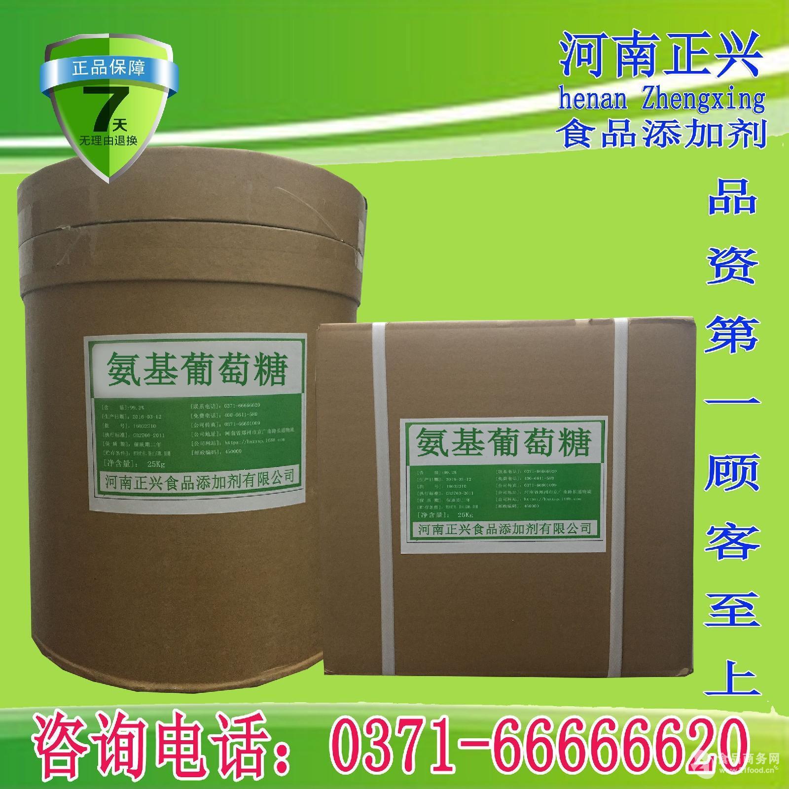 食品级 氨基葡萄糖硫酸盐 氨糖