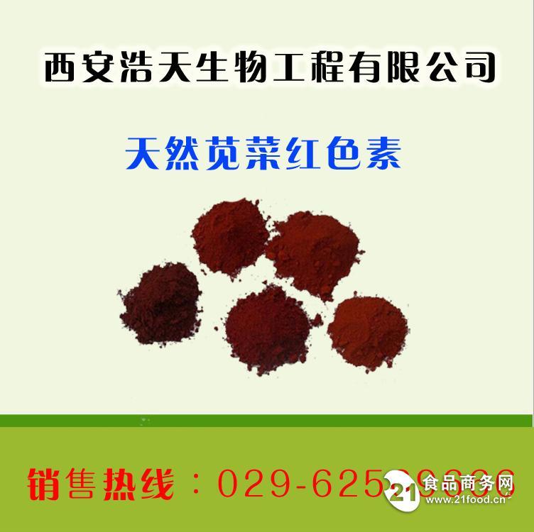 天然苋菜红色素