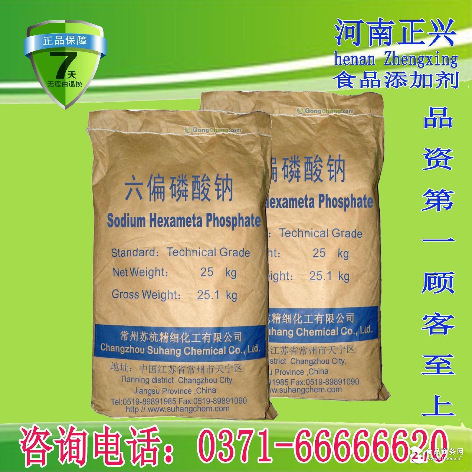 食品级 六偏磷酸钠 99% 质量保证