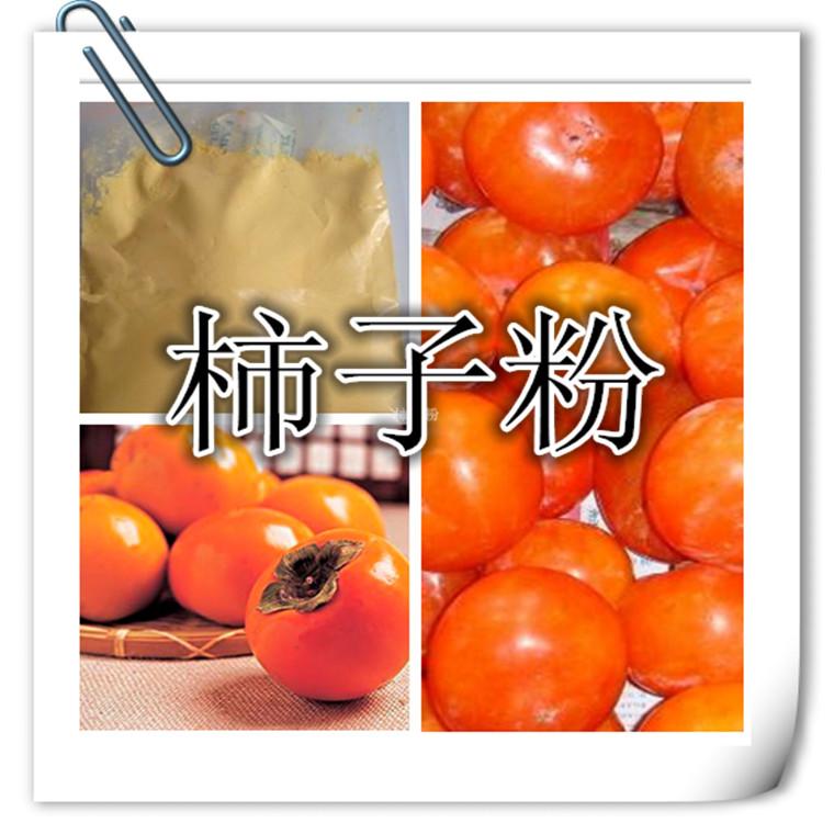 优质柿子粉 厂家优质现货 厂家直销