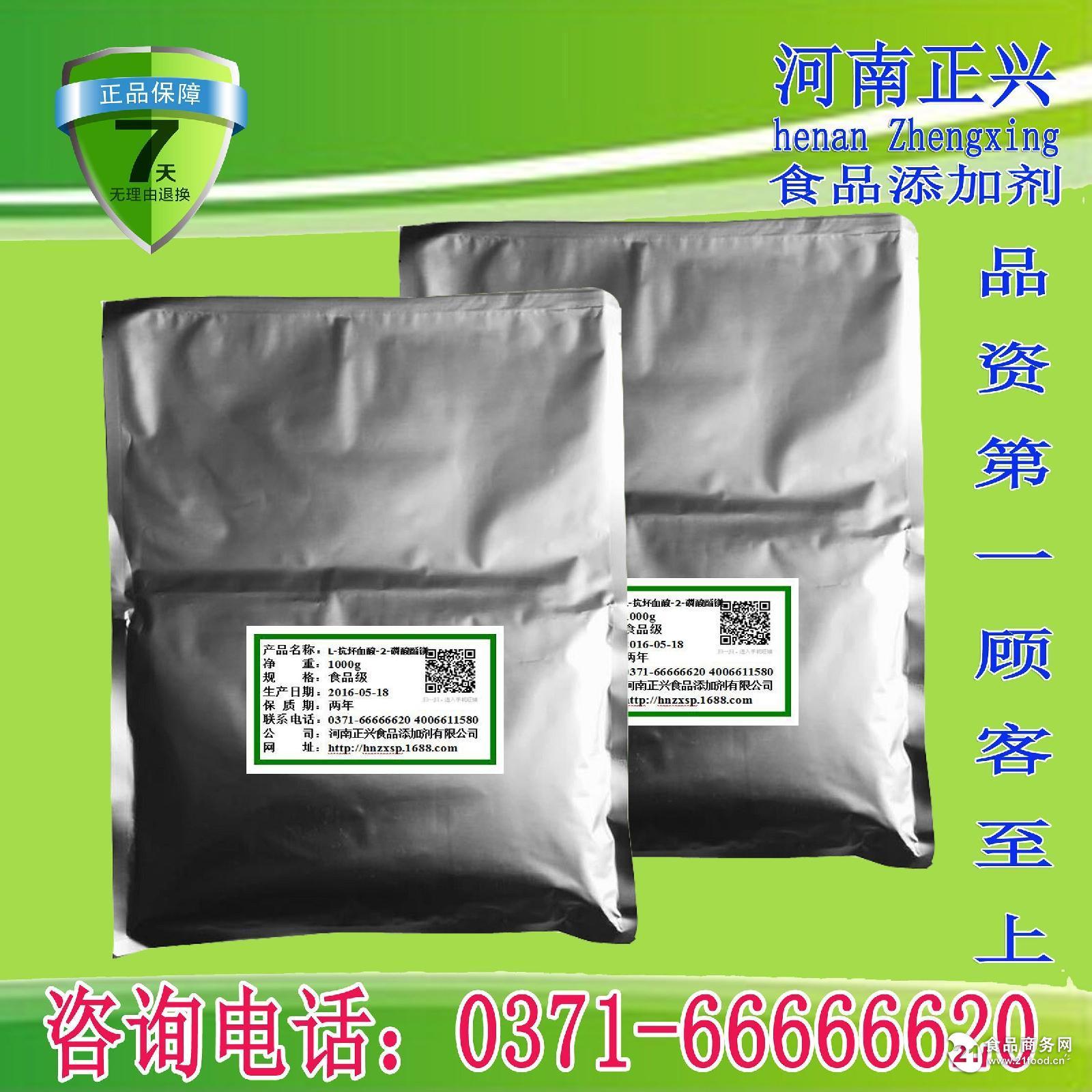 食品级 L-抗坏血酸-2-磷酸酯镁