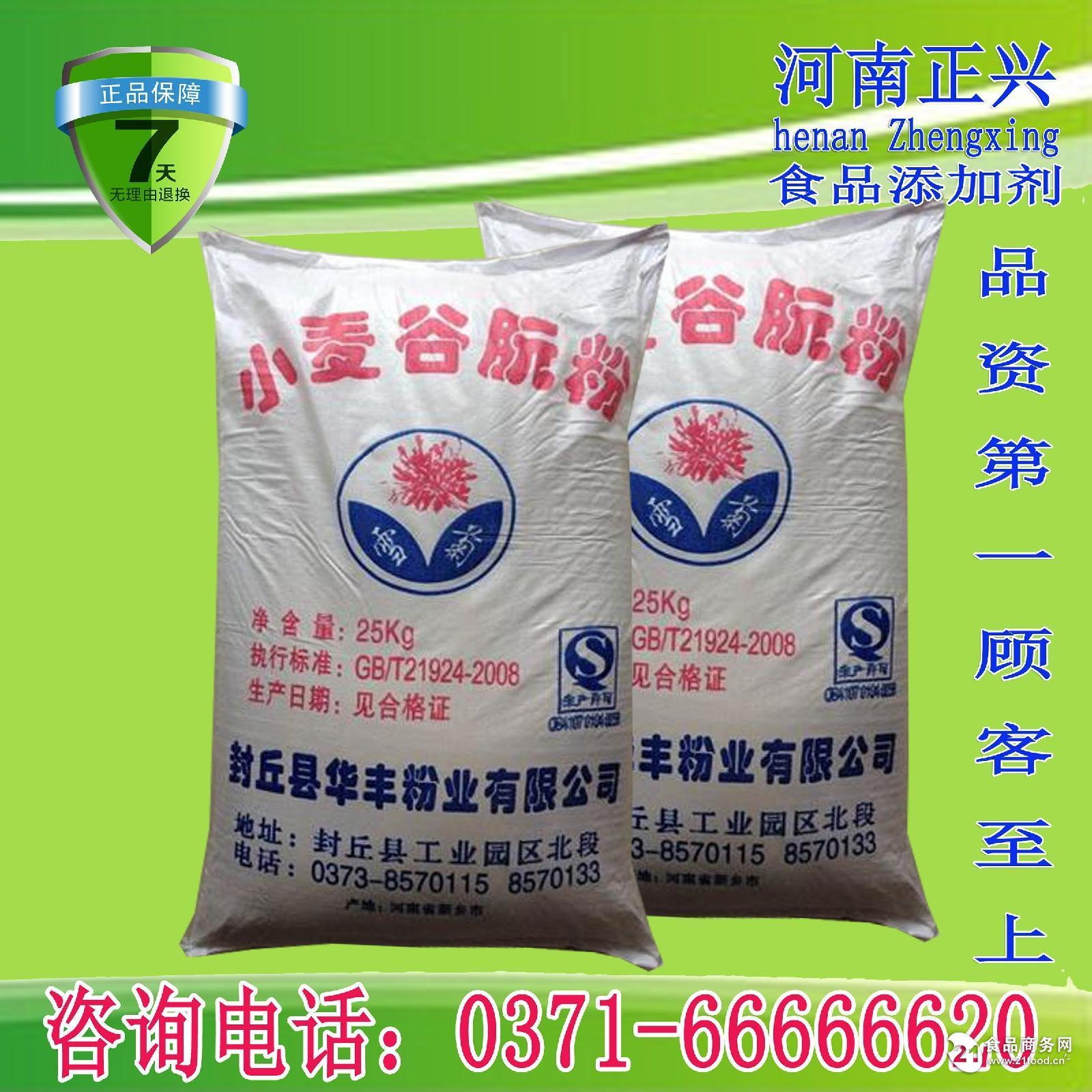 食品级 谷朊粉(面筋粉)