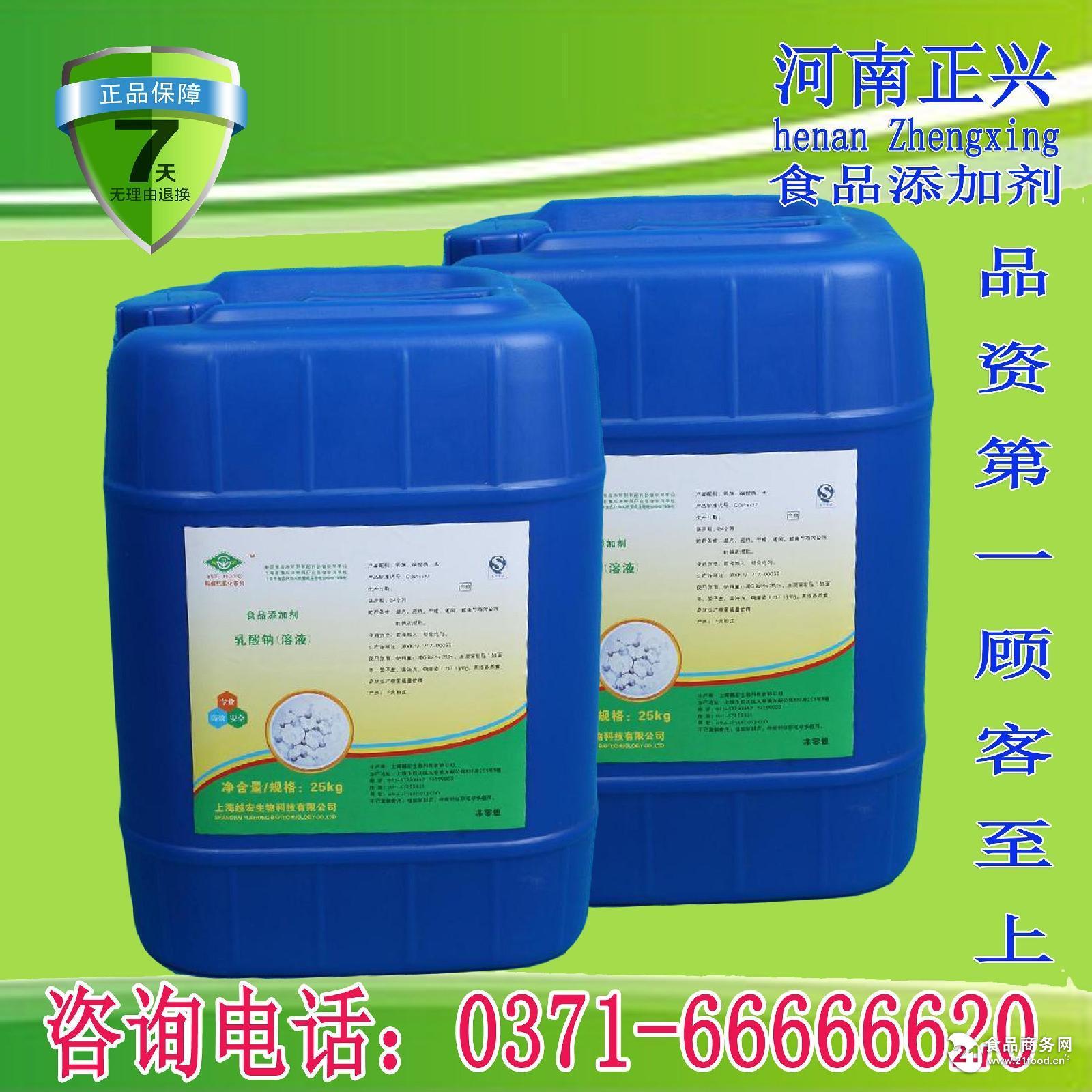 乳酸钠 溶液 99% 质量保证