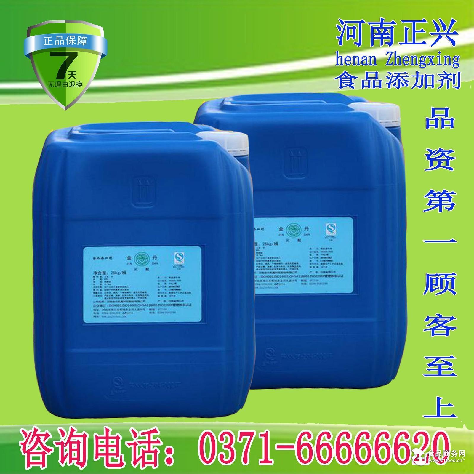食品级 防腐剂 乳酸 99% 质量保证