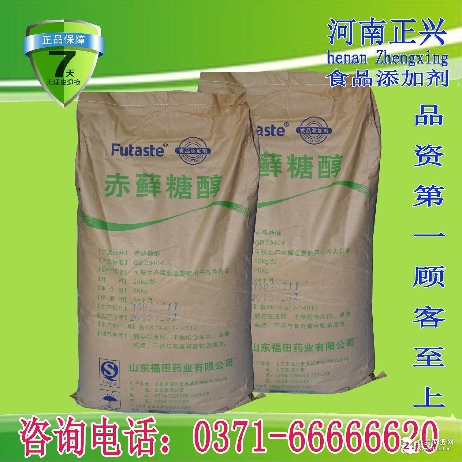 赤藓糖醇 99% 质量保证