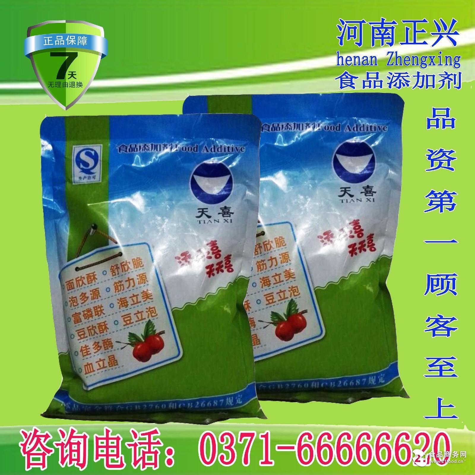 天喜筋力源米面制品增筋剂 耐煮剂凉皮筋B型