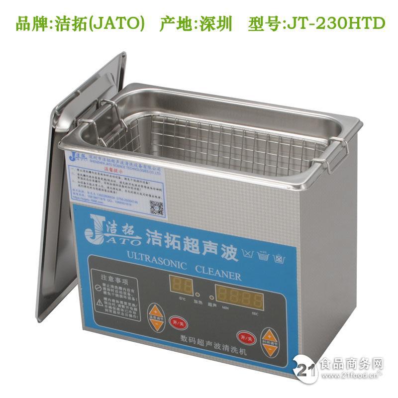 洁拓超声波清洗设备