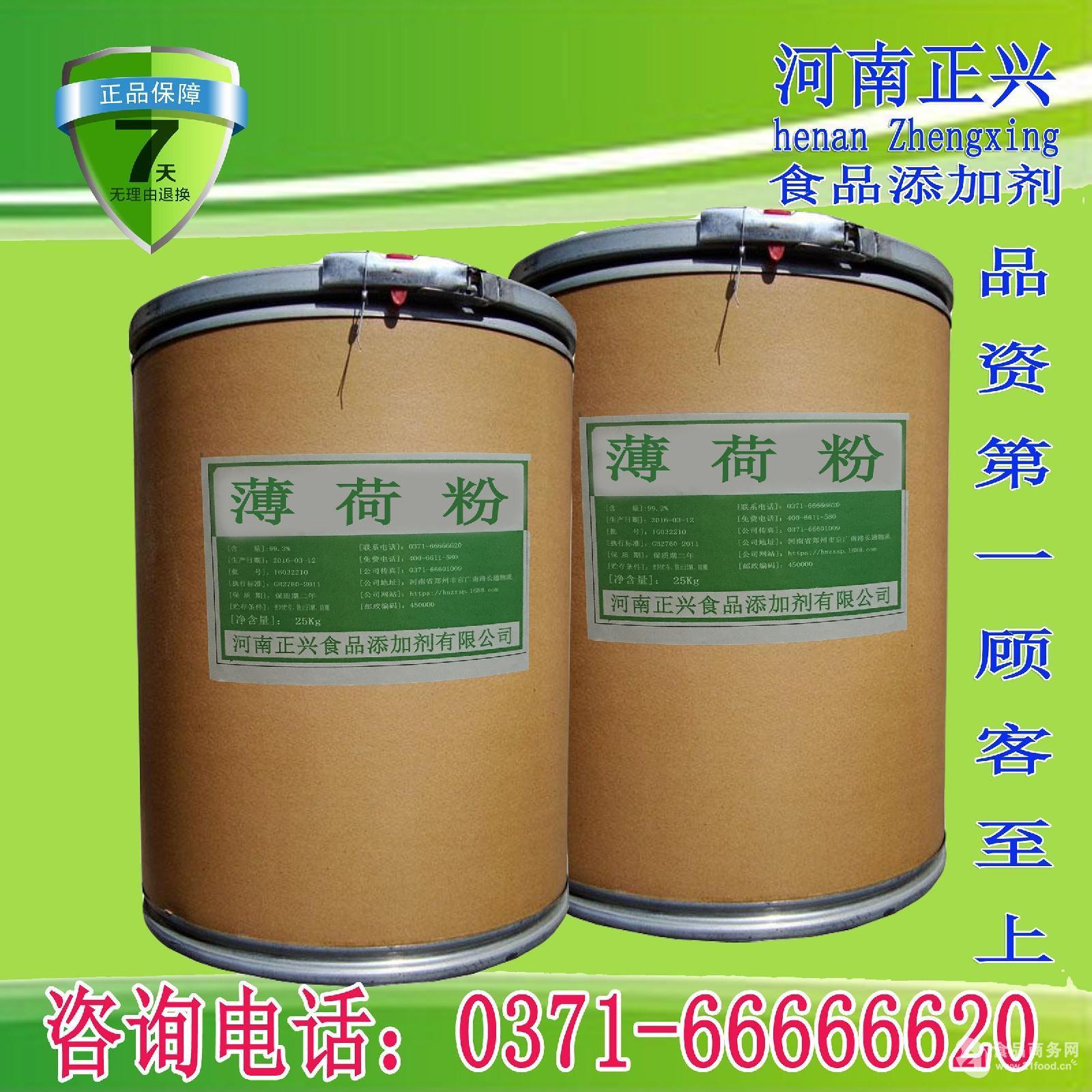 厂家直销 天然提取 薄荷粉 99%