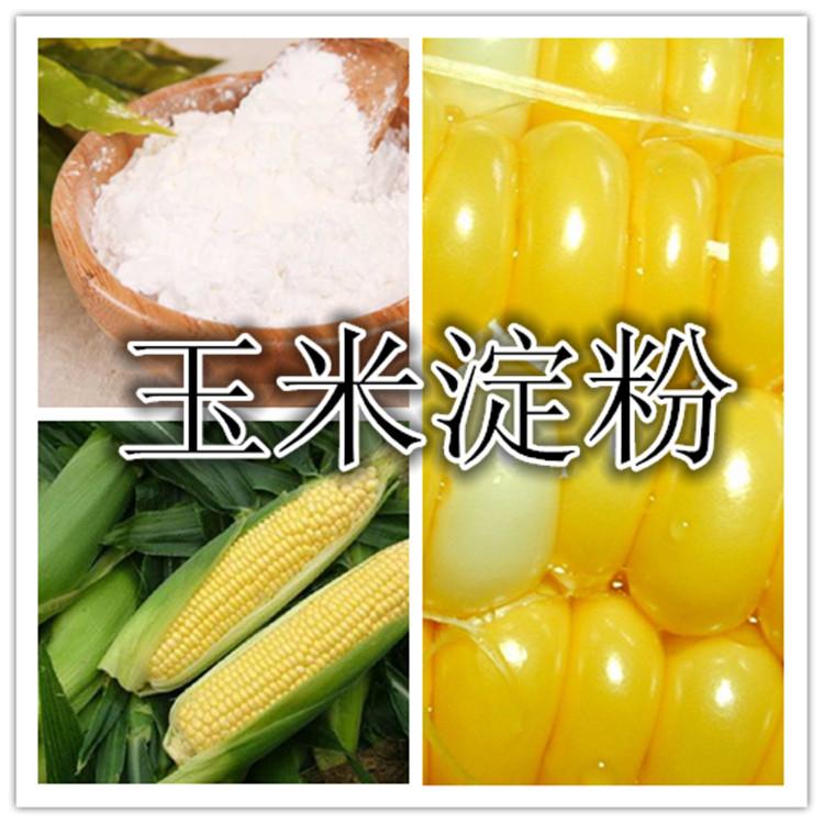 玉米淀粉 100%纯度无杂质 厂家直邮