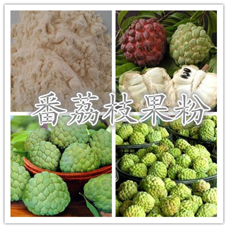 番荔枝果粉 纯天然速溶果粉  100%天然无杂质
