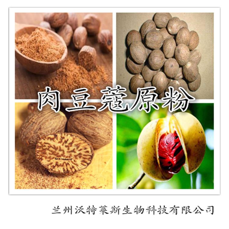 肉豆蔻原粉 100%纯天然无添加 精细磨粉 质量优良
