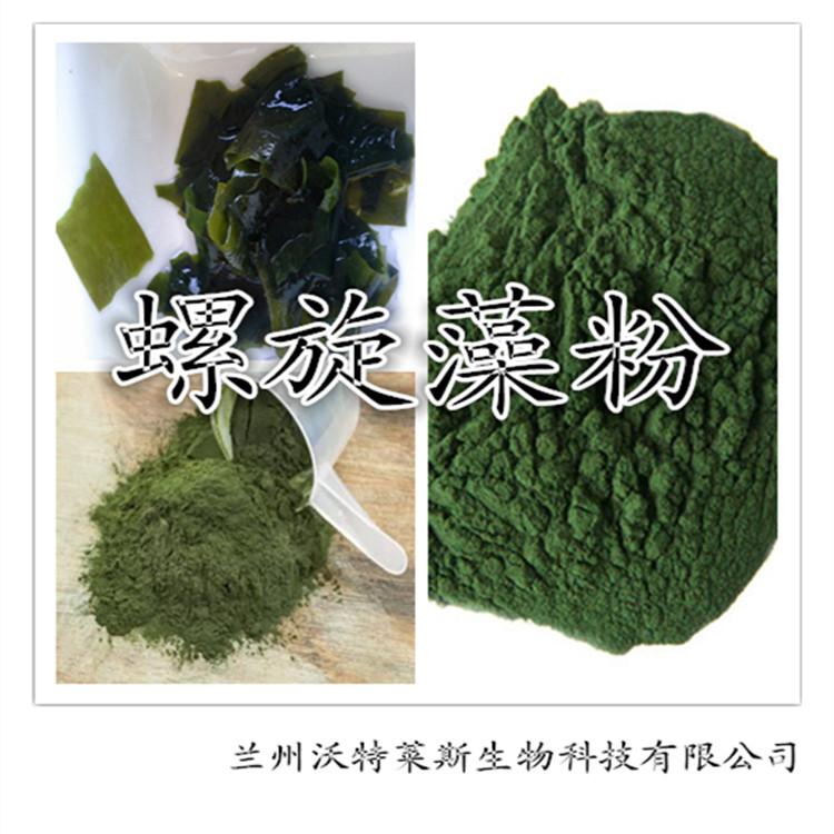 螺旋藻粉  100%纯天然无杂质  厂家直邮