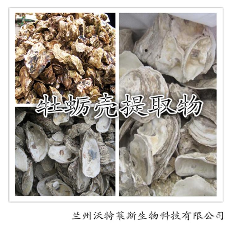 牡蛎壳提取物 牡蛎壳粉 100%纯天然 含钙质