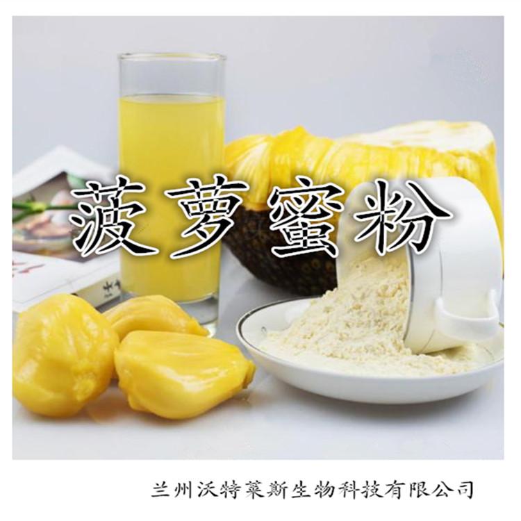 菠萝蜜果粉 纯天然果粉 100%纯度无添加 厂家直邮