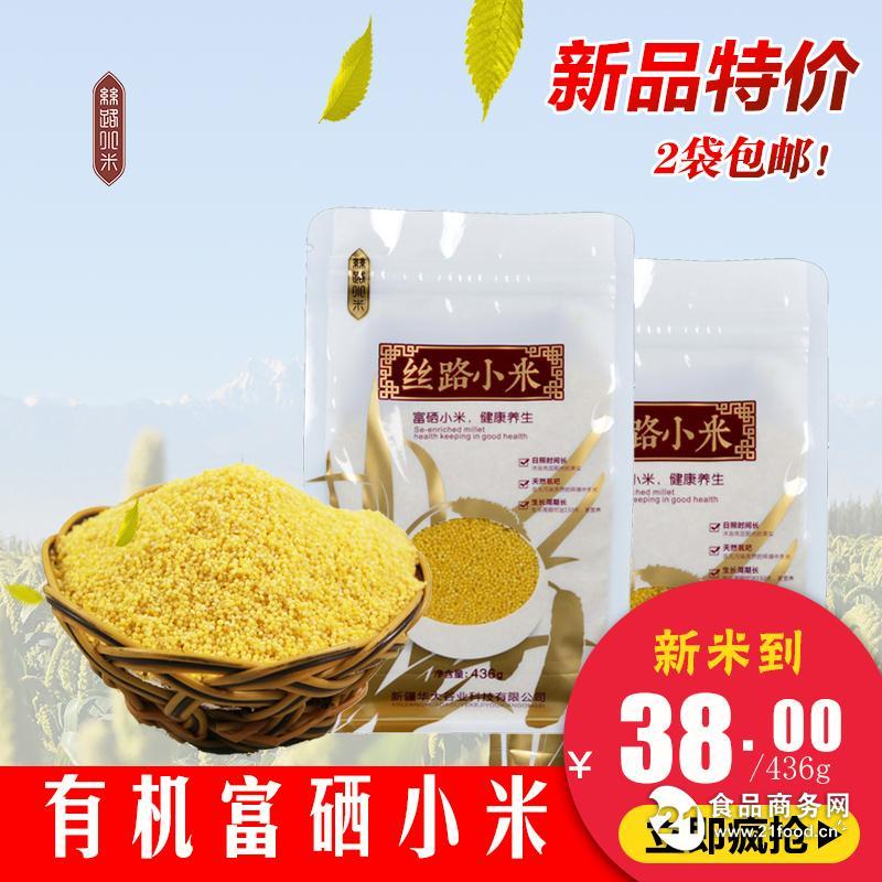 丝路小米珍品富硒小米有机小米杂粮