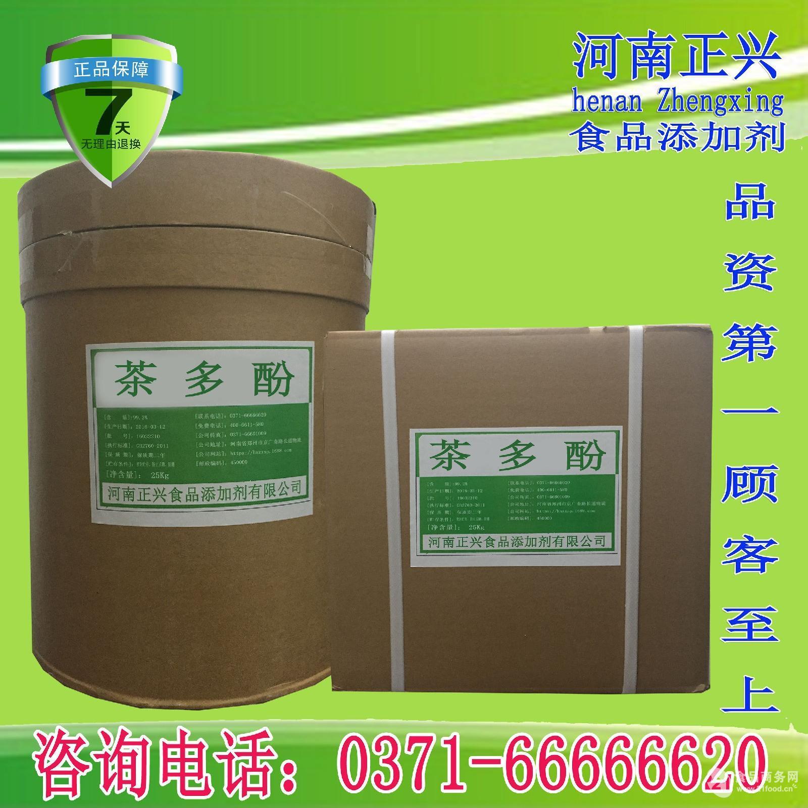 茶多酚 食品级