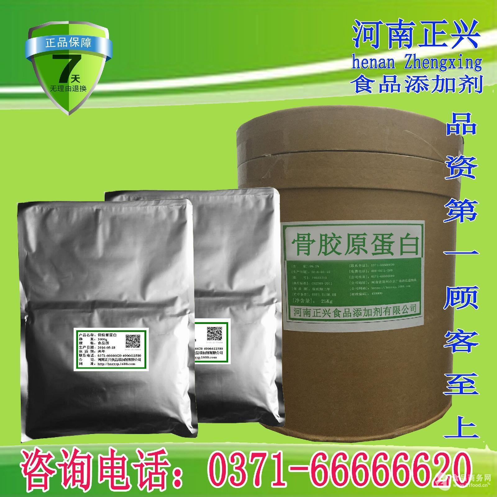 骨胶原蛋白粉