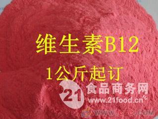 优质饲料级维生素b12 生产厂家价格