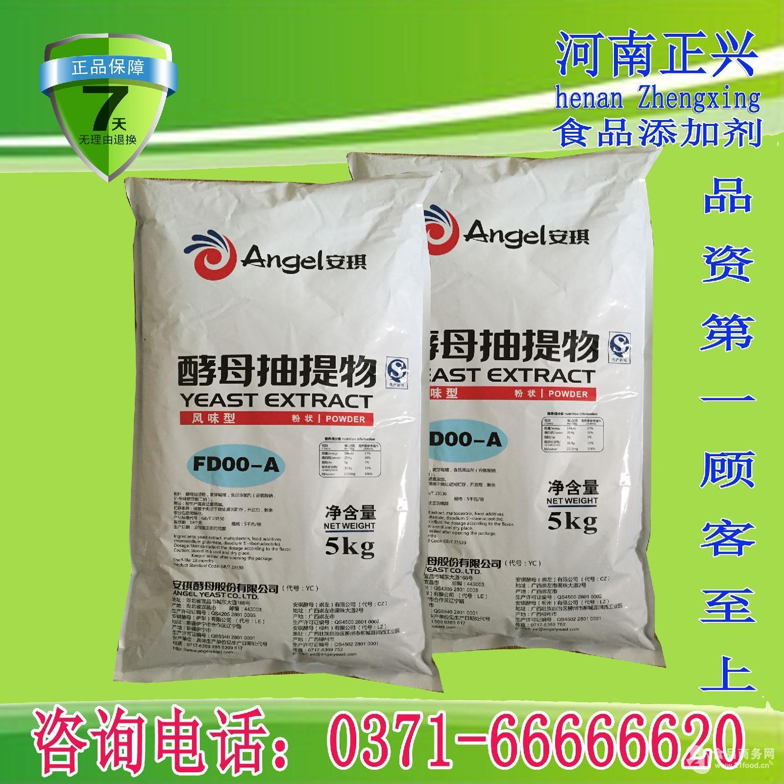 酵母抽提物 FDOO 鲜味剂