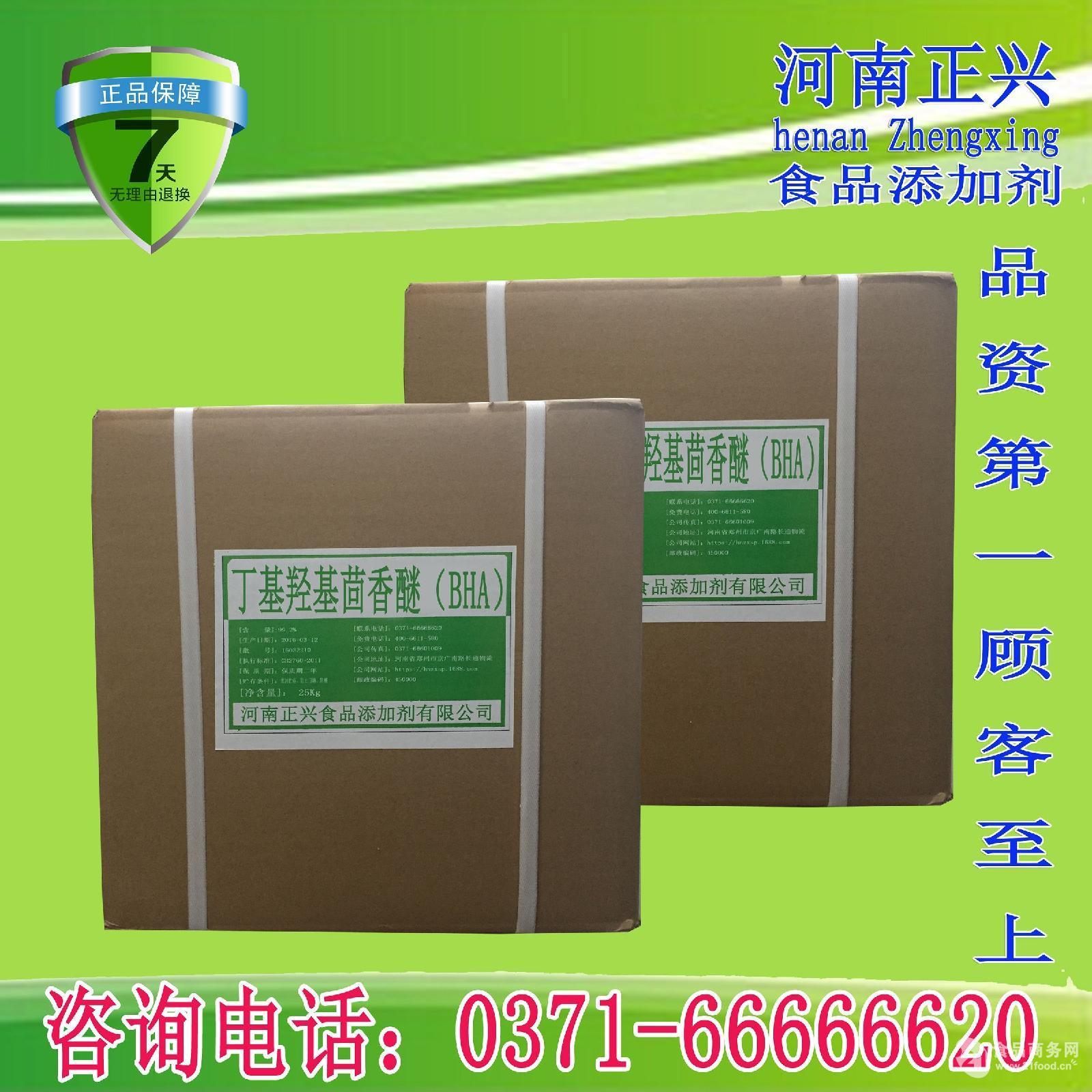 食品抗氧化剂 BHA 丁基羟基茴香醚