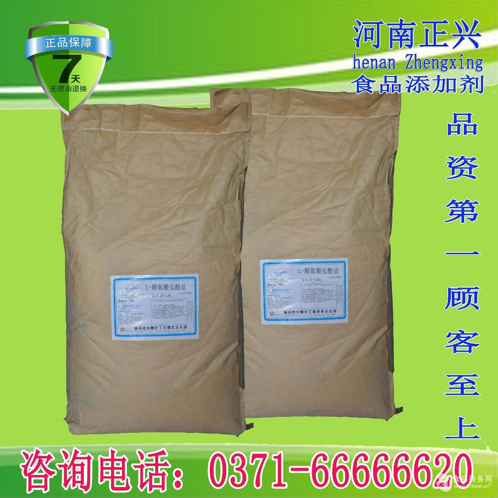 L-赖氨酸盐酸盐 99%