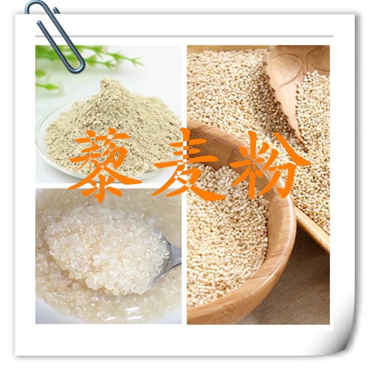 藜麦粉 厂家新出热卖 优质价格包邮