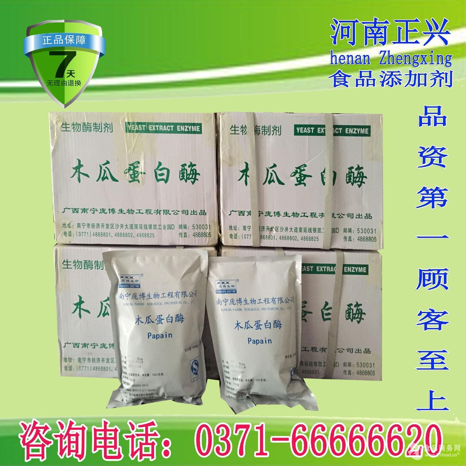 厂家直销 木瓜蛋白酶
