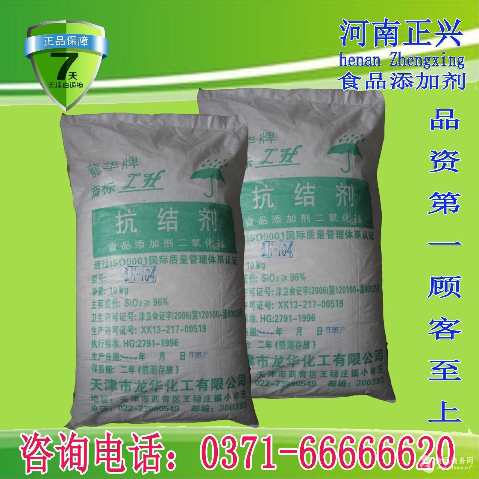 抗结剂 二氧化硅