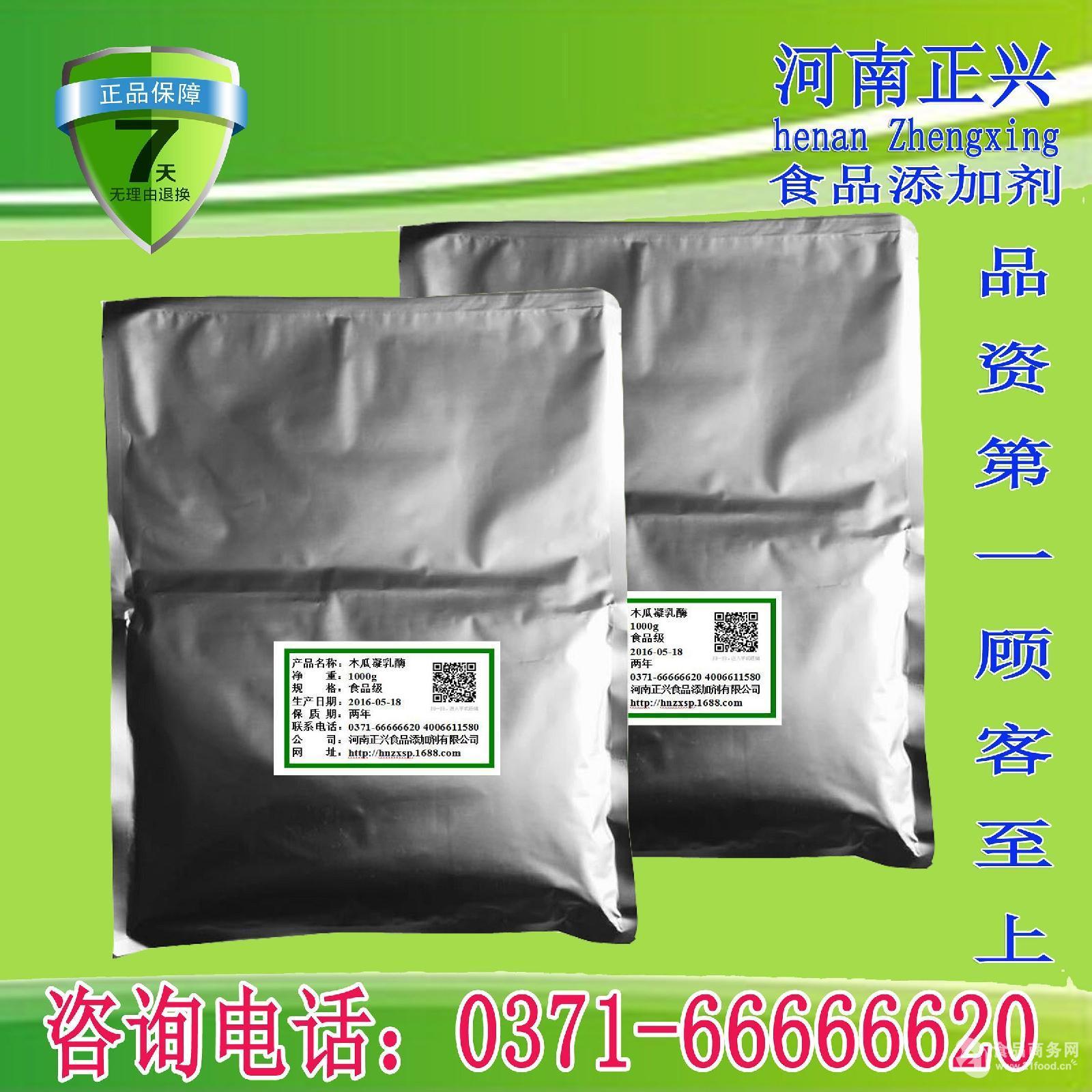 凝乳酶 木瓜凝乳酶