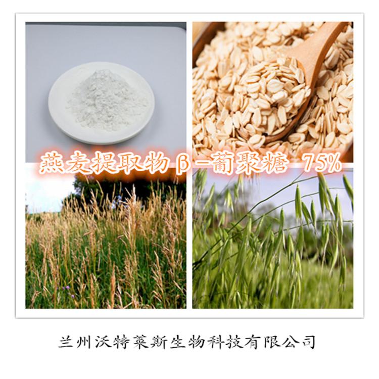 燕麦提取物β-葡聚糖   纯天然专业提取物 厂家直邮