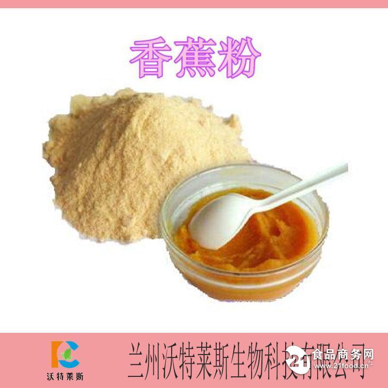 香蕉速溶粉批发  宁夏基地  品质保证  包物流