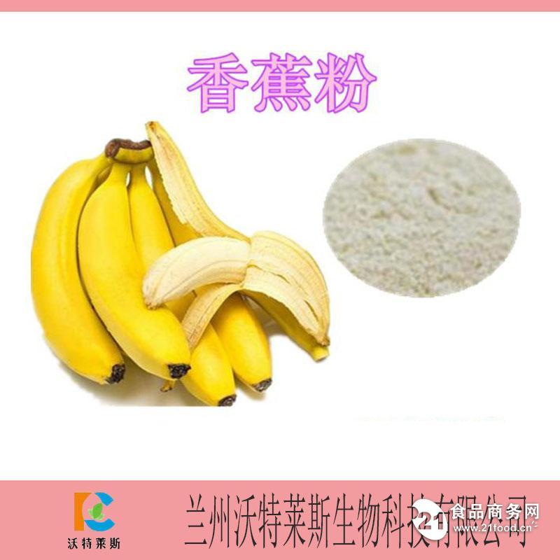 香蕉粉 100%纯品 固体饮料原料 奶茶原料 量大从优 品质保证