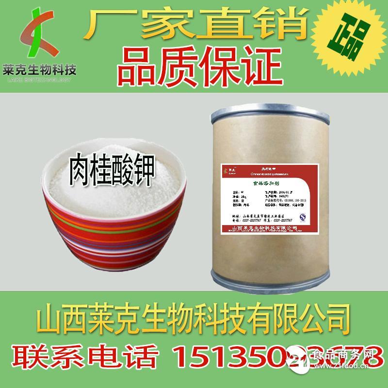 太原肉桂酸钾25kg/袋全国配送