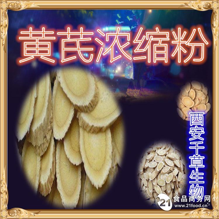 黄芪粉纯天然全水溶 厂家现货供应