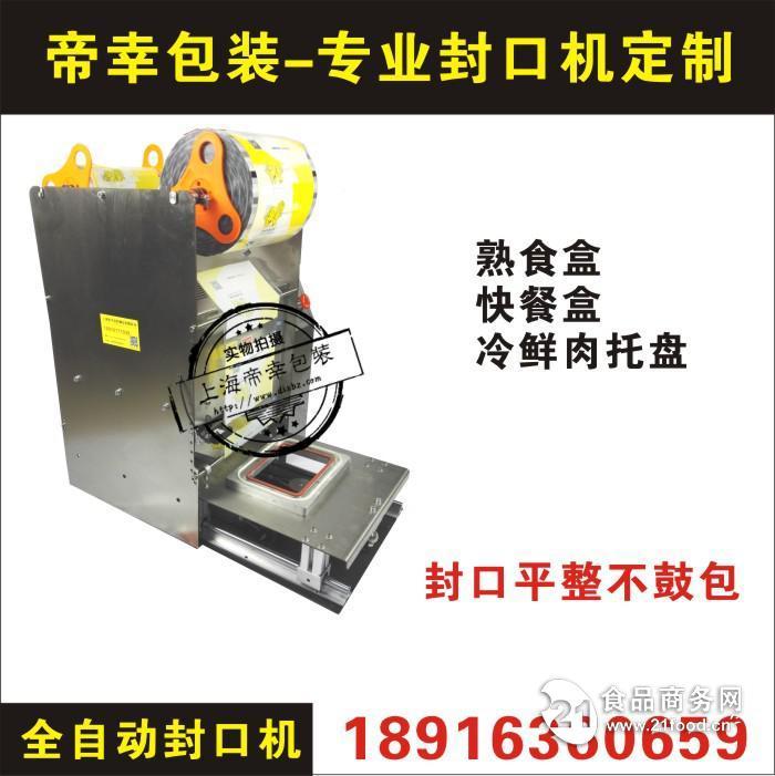 帝幸包装专业定制FQK-001全自动熟食盒饭盒