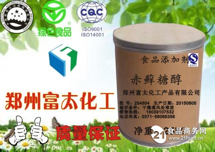 赤藓糖醇生产厂家  食品添加剂赤藓糖醇