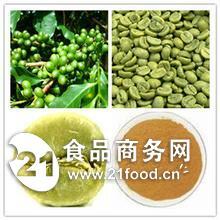天然绿咖啡豆提取物,厂家直销,现货包邮!