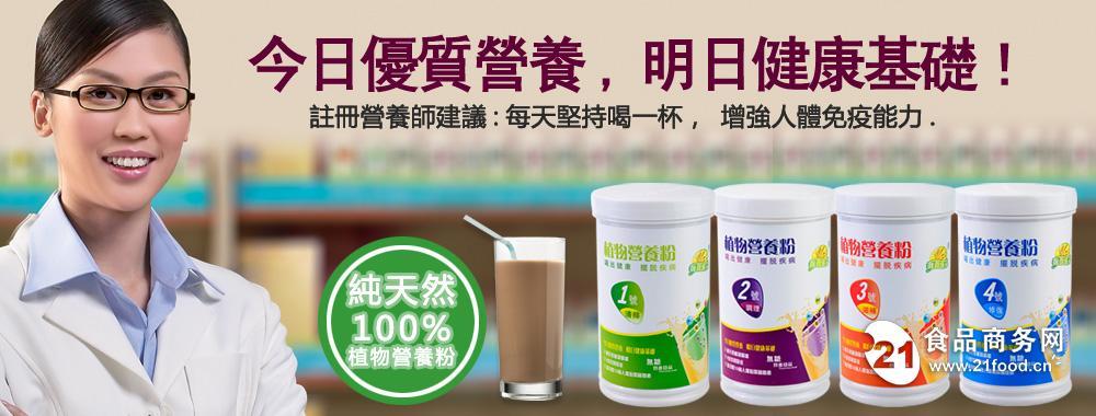 健康营养保健纯天然植物营养粉