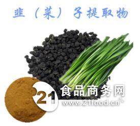 韭菜籽提取物 营养丰富 全国包邮 基地包邮