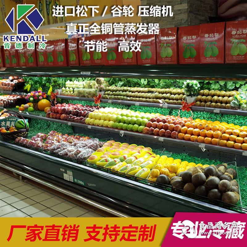 肯德风幕柜蔬菜水果保鲜柜冷藏柜超市酒店饮料展示柜冷柜2016新款