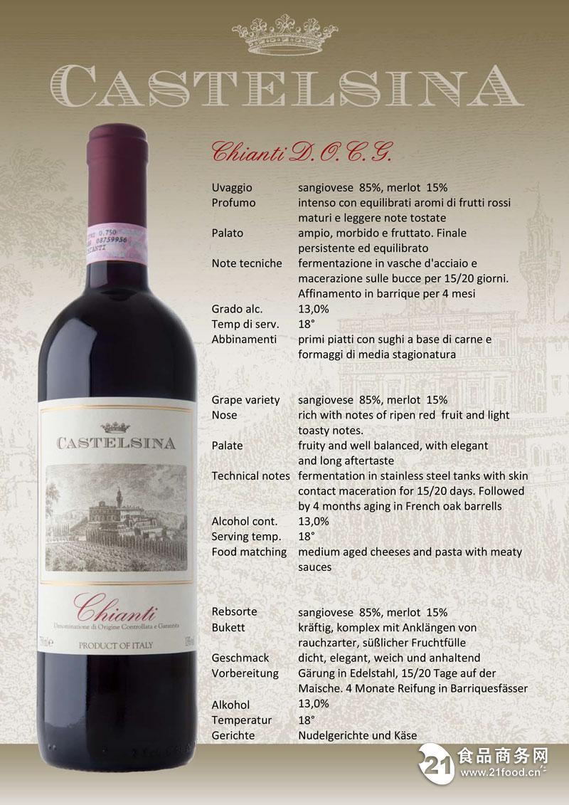 意大利红酒 西纳城堡基安蒂红葡萄酒