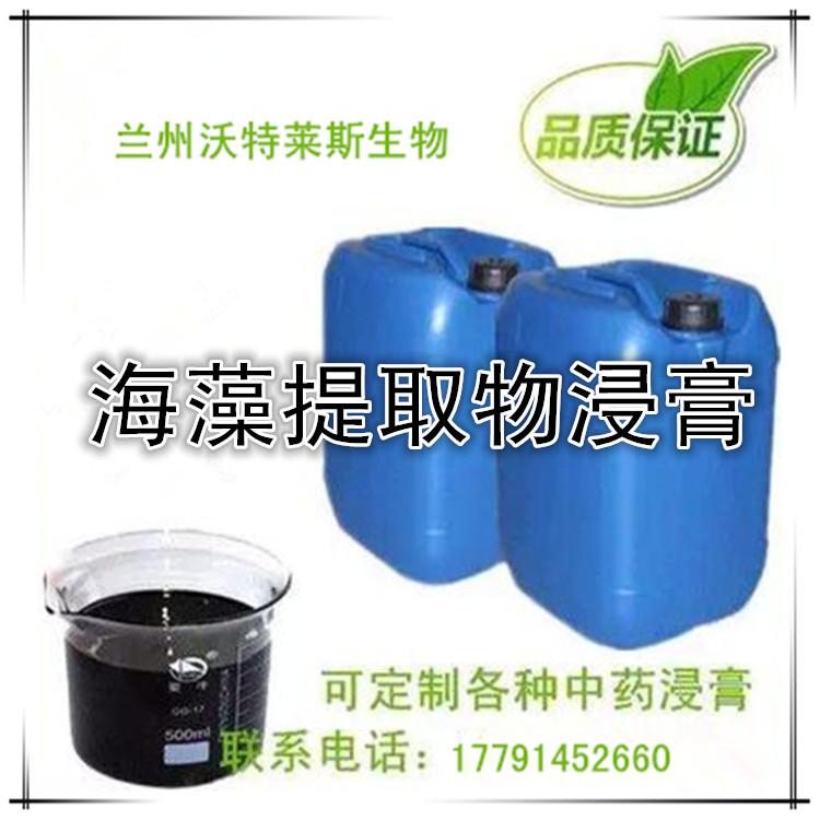 海藻提取物浸膏 优质原料萃取 质量保证
