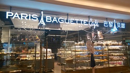 巴黎贝甜蛋糕店加盟 巴黎贝甜加盟费需要多少钱