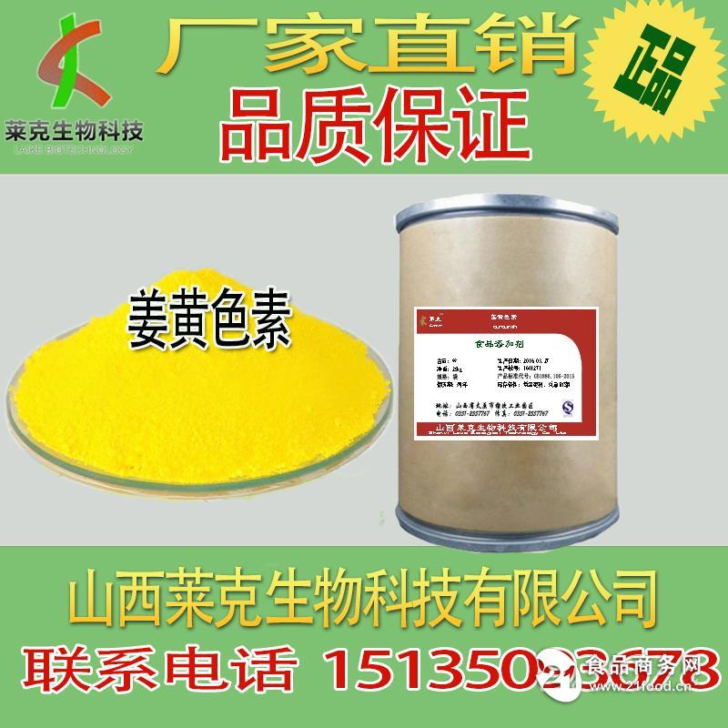 山西姜黄色素生产厂家