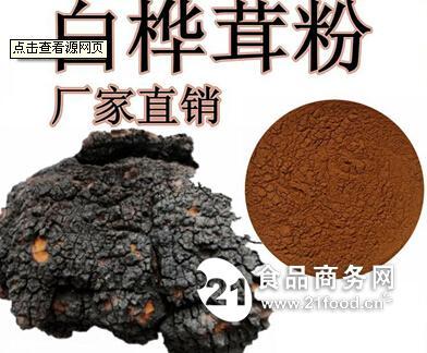 供应桦褐孔菌多糖30%  桦褐孔菌提取物   大量库存 批发价格