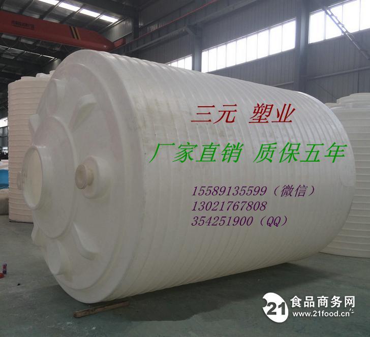 20吨减水剂塑料桶生产厂家