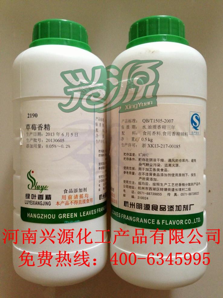 厂家直销各种水溶,油溶,乳化,水果香精,
