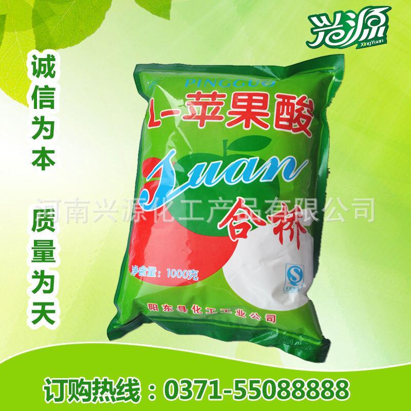 长期供应 食品级 苹果酸 L-苹果酸